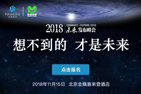 2018未来领袖峰会