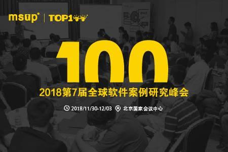 2018第7届全球软件案例研究峰会