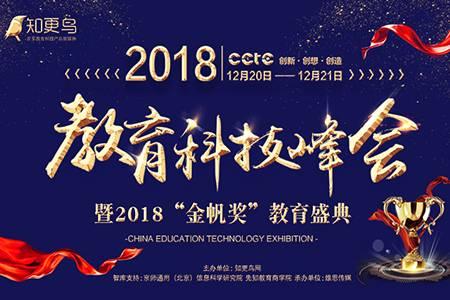 教育科技峰会