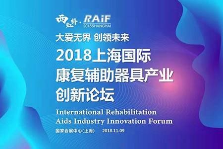 2018上海国际康复辅助器具产业创新论坛