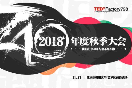 tedx2018年度秋季大会
