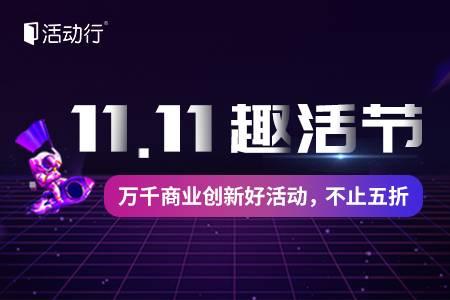 11.11趣活节