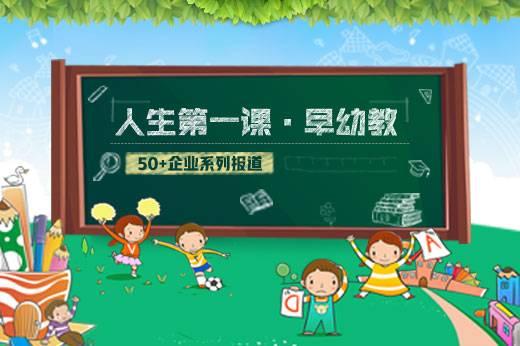 人生第一课·早幼教50+企业系列报道