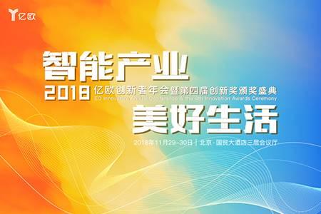 2018億歐創新者年會暨第四屆創新獎頒獎盛典(官方報名通道)