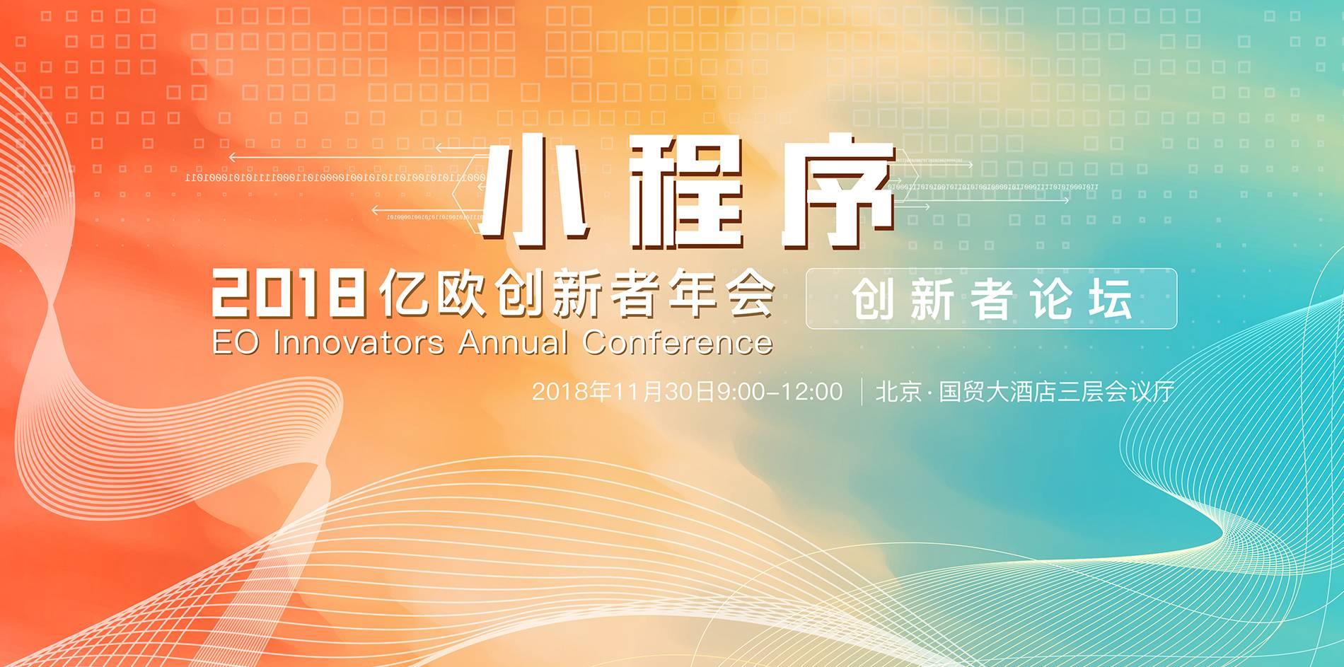 【活动】小程序创新者论坛-亿欧