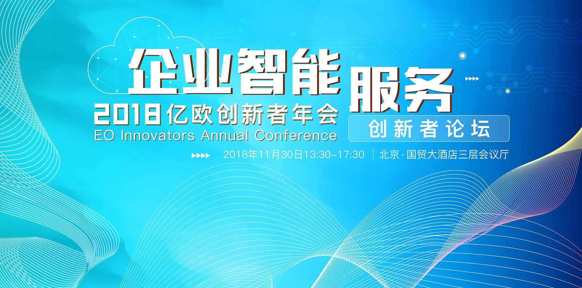 【活动】企业智能服务创新者论坛-亿欧