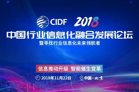 中国行业信息化融合发展论坛