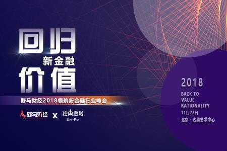 2018领航新金融行业峰会