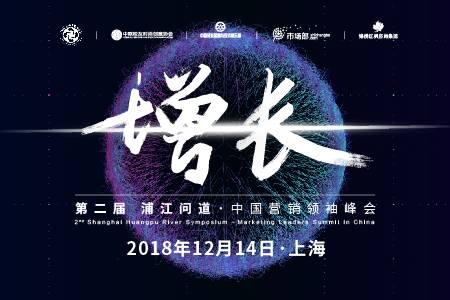 第二届中国营销领袖峰会