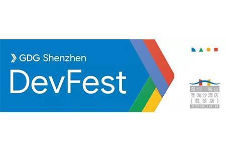 深圳谷歌开发者节(GDG Shenzhen DevFest 2018)