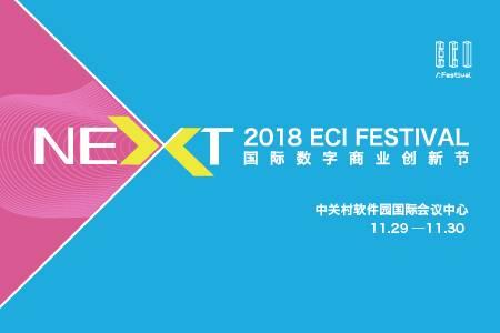 2018 ECI Festival国际数字商业创新节