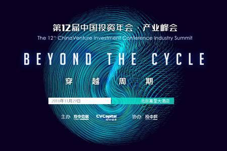 第12届中国投资年会·产业峰会