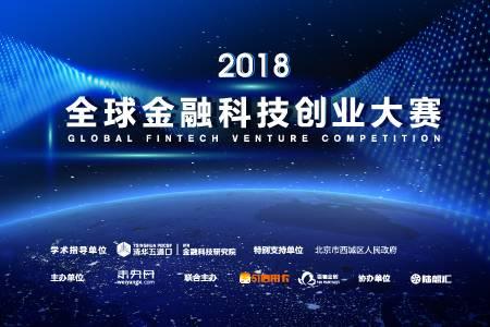 2018全球金融科技创业大赛