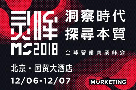 2018全球营销商业峰会