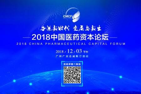 2018中国医药资本论坛
