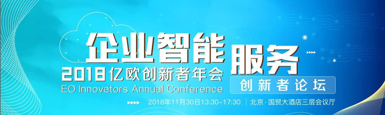 20189号彩票亿欧创新者年会——企业智能服务峰会