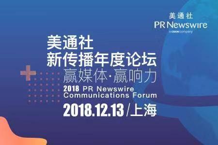 美通社新传播年度论坛