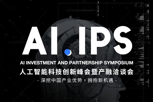 人工智能科技创新峰会暨产融洽谈会