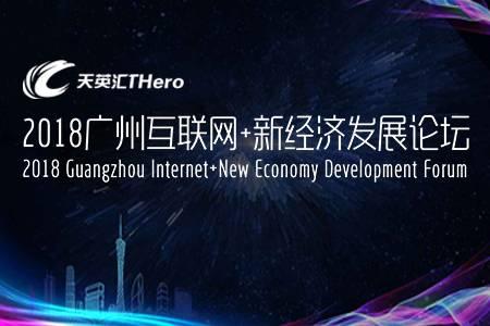 2018广州互联网+新经济发展论坛