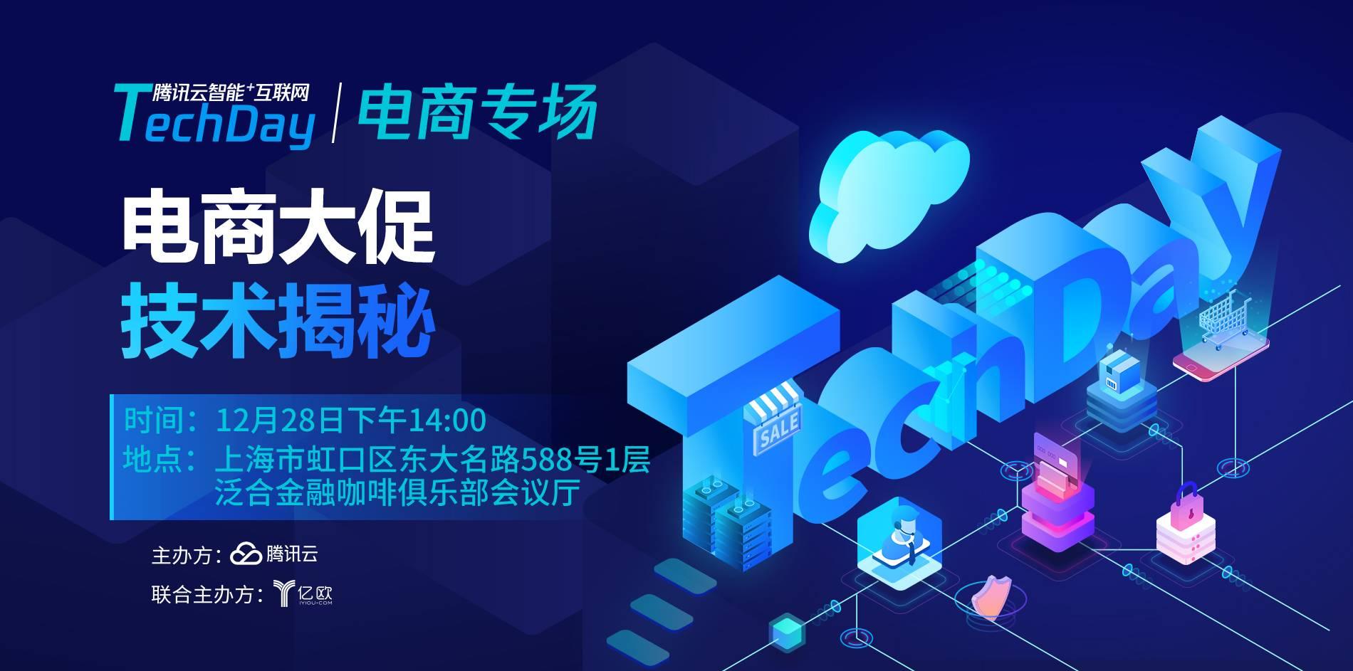 """【活动】2018年腾讯云""""智能+互联网TechDay""""电商大促技术揭秘-亿欧"""