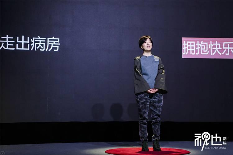 唯医创始人刘峥嵘:走出病房 拥抱快乐