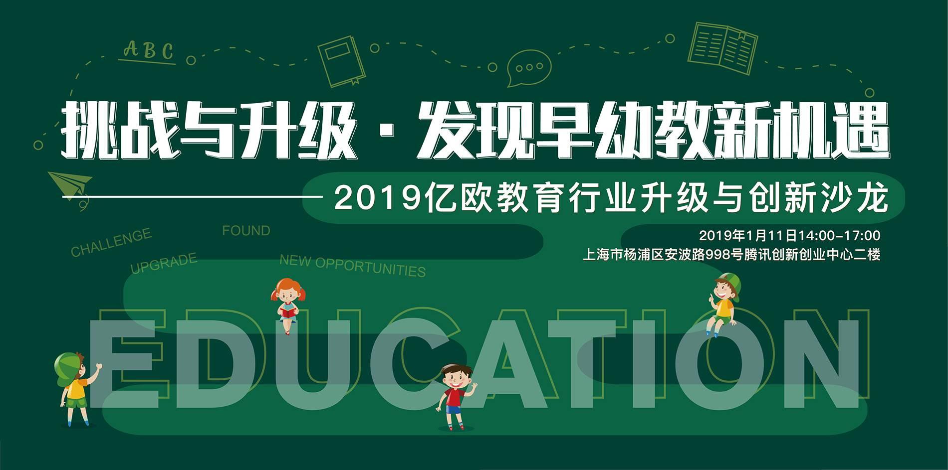 【活动】挑战与升级·发现早幼教新机遇 ——2019亿欧教育行业升级与创新沙龙-亿欧