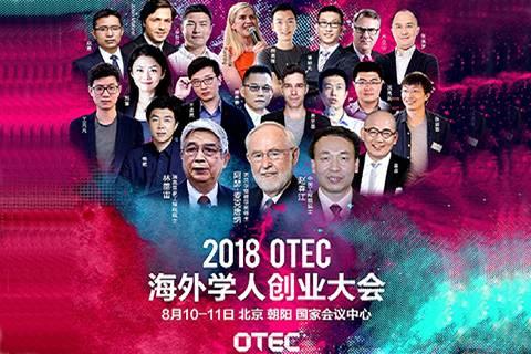 海外学人创业大会