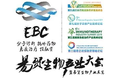 易贸生物产业大会