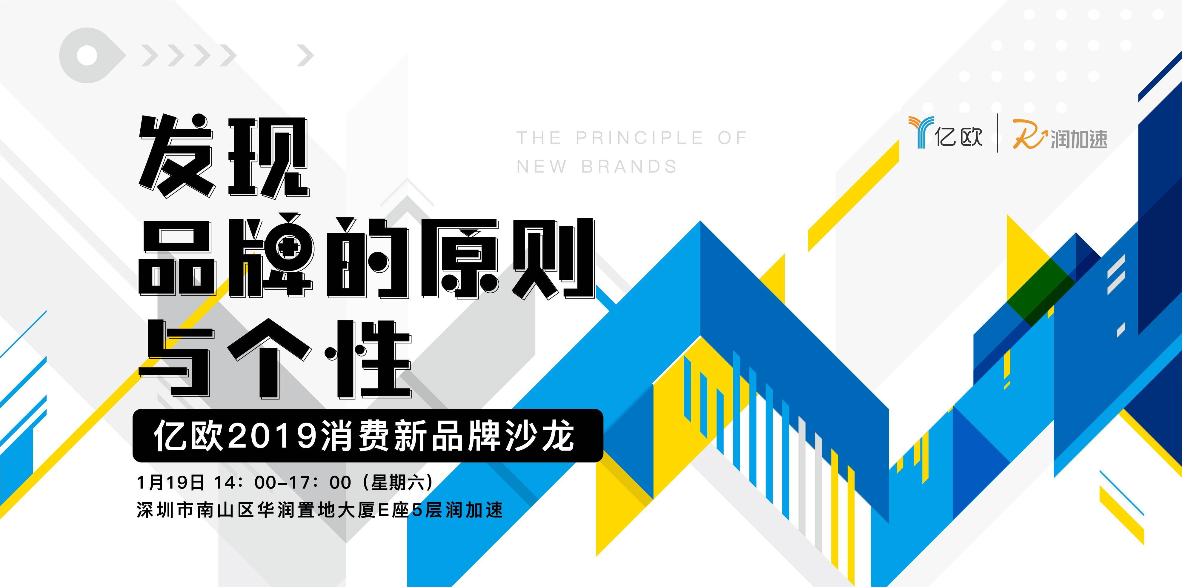 【活动】发现品牌的原则与个性——亿欧2019消费新品牌沙龙-亿欧