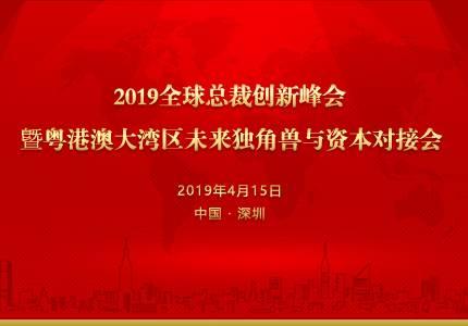 2019全球总裁创新峰会