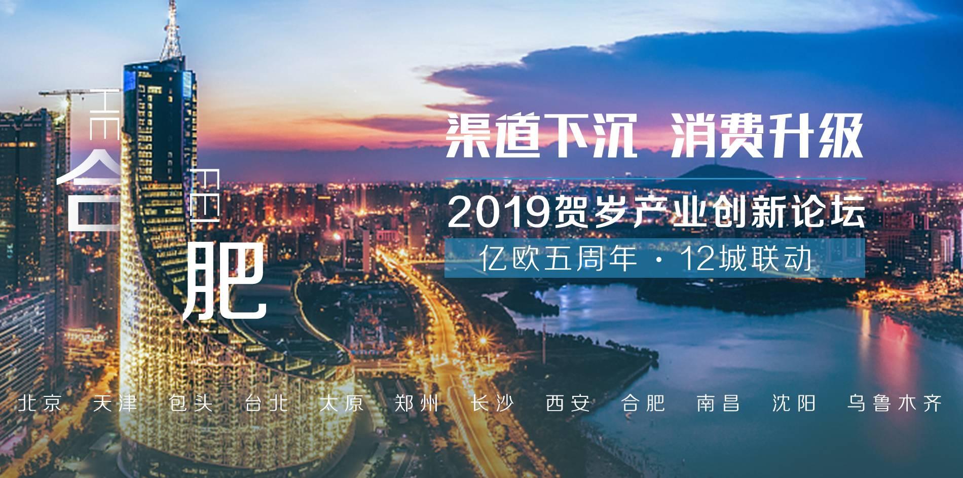 【活动】【渠道下沉·消费升级】2019贺岁产业创新论坛·合肥站-亿欧