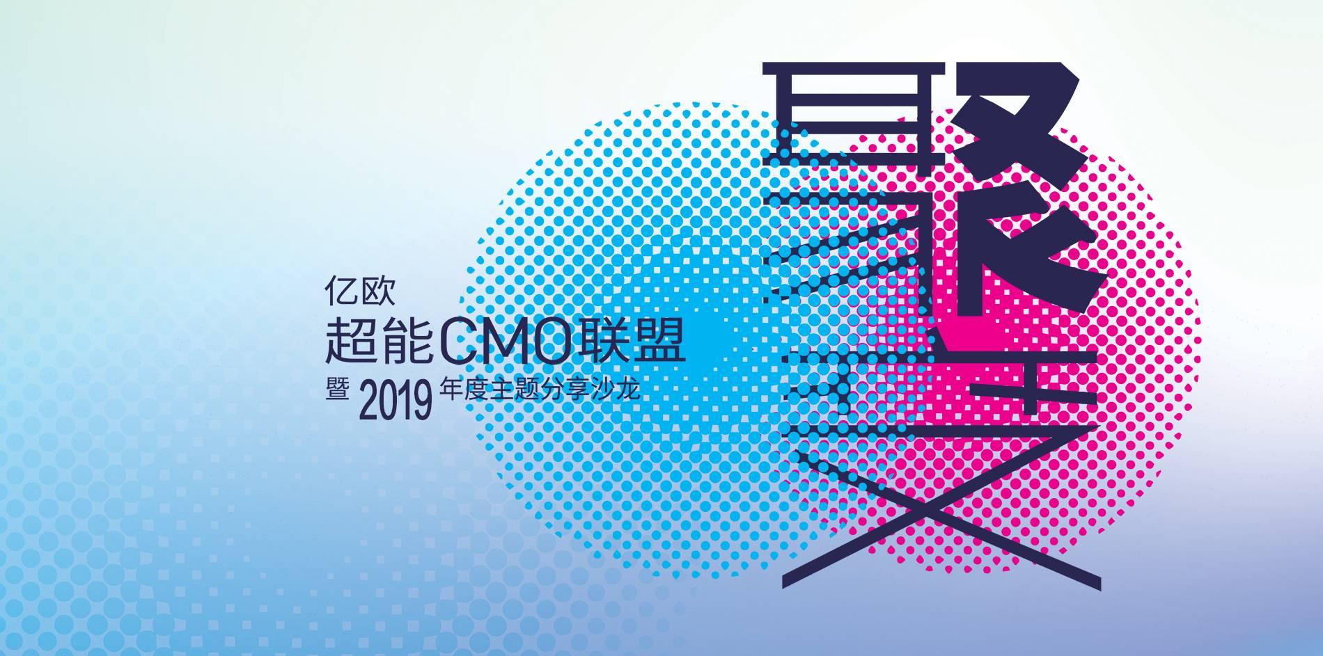 【活动】聚·变—亿欧超能CMO联盟暨2019年度主题分享沙龙-亿欧