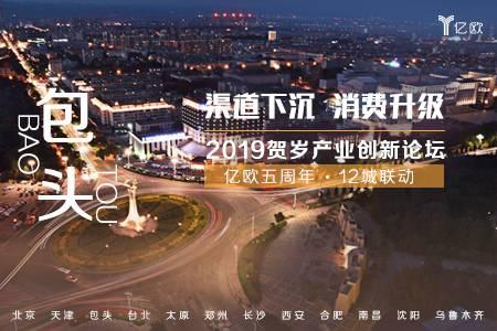 """""""2019贺岁产业创新论坛·包头站""""成功举办——消费升级下的包头发展"""