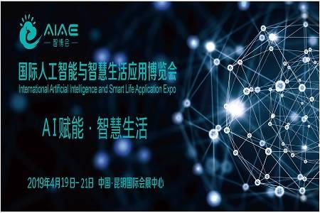 国际人工智能与智慧生活应用博览会