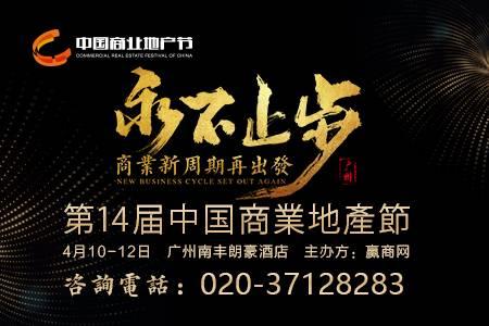 永不止步四十载,中国商业地产节再出发_新闻中心