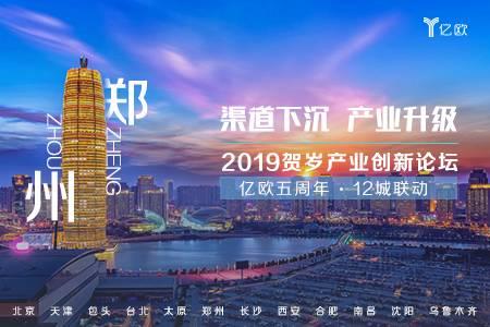 【渠道下沉·产业升级】2019贺岁产业创新论坛·郑州站