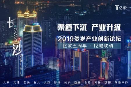 【渠道下沉、产业升级】 2019贺岁产业创新论坛·长沙站