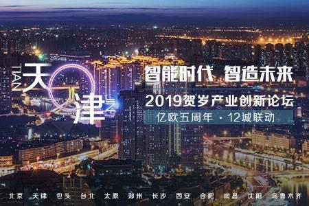 【智能時代、智造未來】 2019賀歲產業創新論壇·天津站