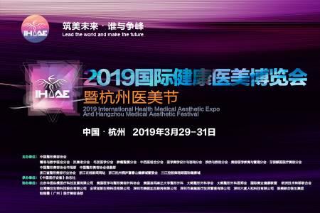 2019国际健康医美博览会暨杭州医美节