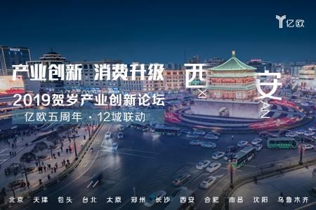 【產業創新·消費升級】2019賀歲產業創新論壇·西安站