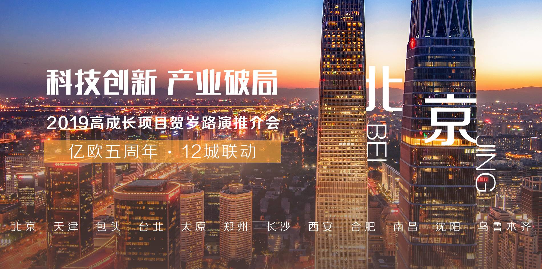 【活动】【科技创新 产业破局】 2019贺岁产业创新论坛·北京站-亿欧