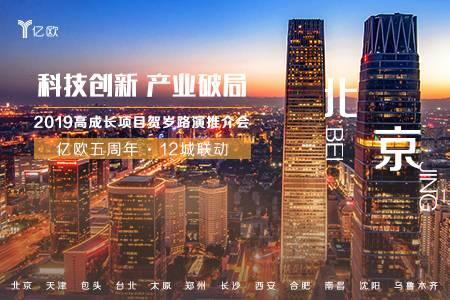 【科技創新 產業破局】 2019賀歲產業創新論壇·北京站