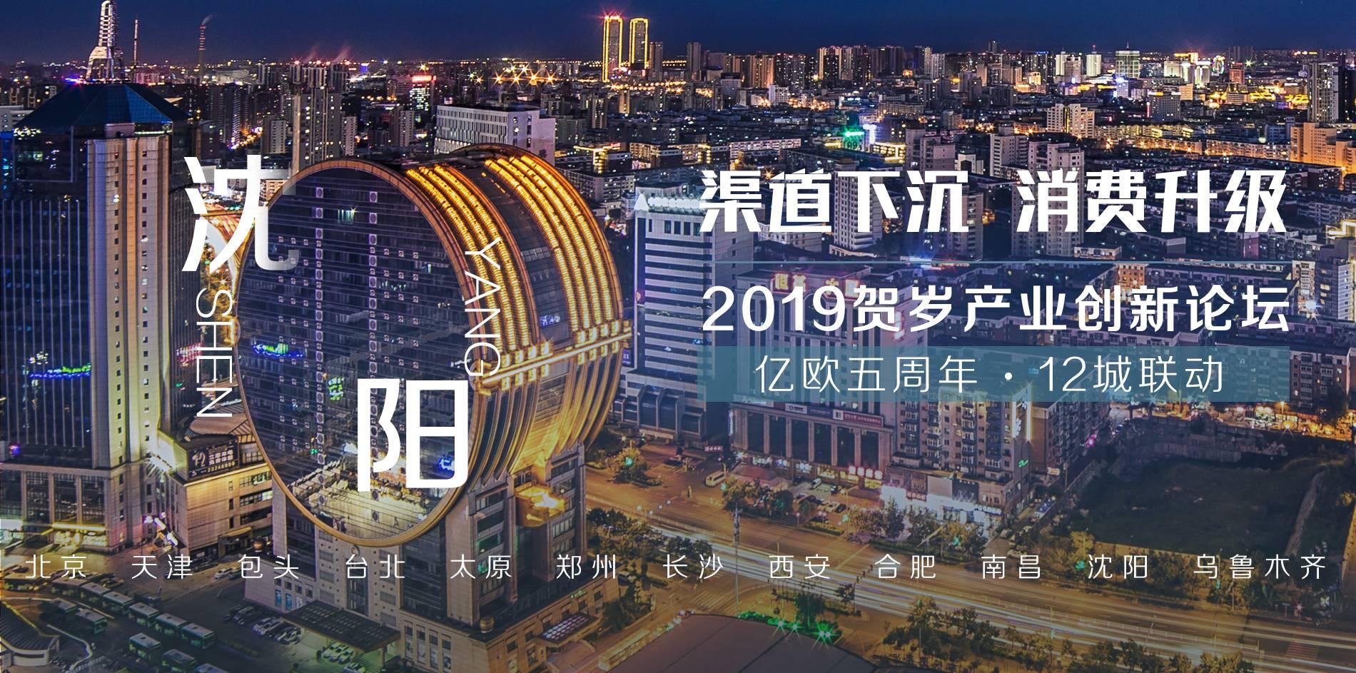 【活动】【渠道下沉·产业升级】2019贺岁产业创新论坛·沈阳站-亿欧
