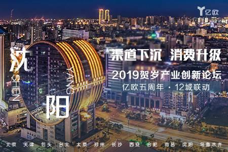 【渠道下沉·產業升級】2019賀歲產業創新論壇·沈陽站