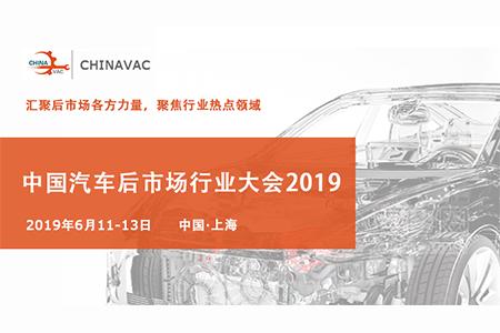 2019中国汽车后市场行业大会
