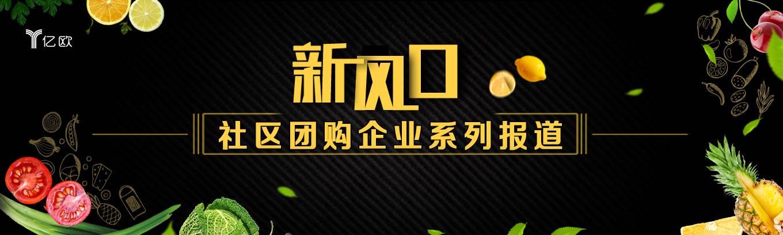 新风口·社区团购企业系列报道