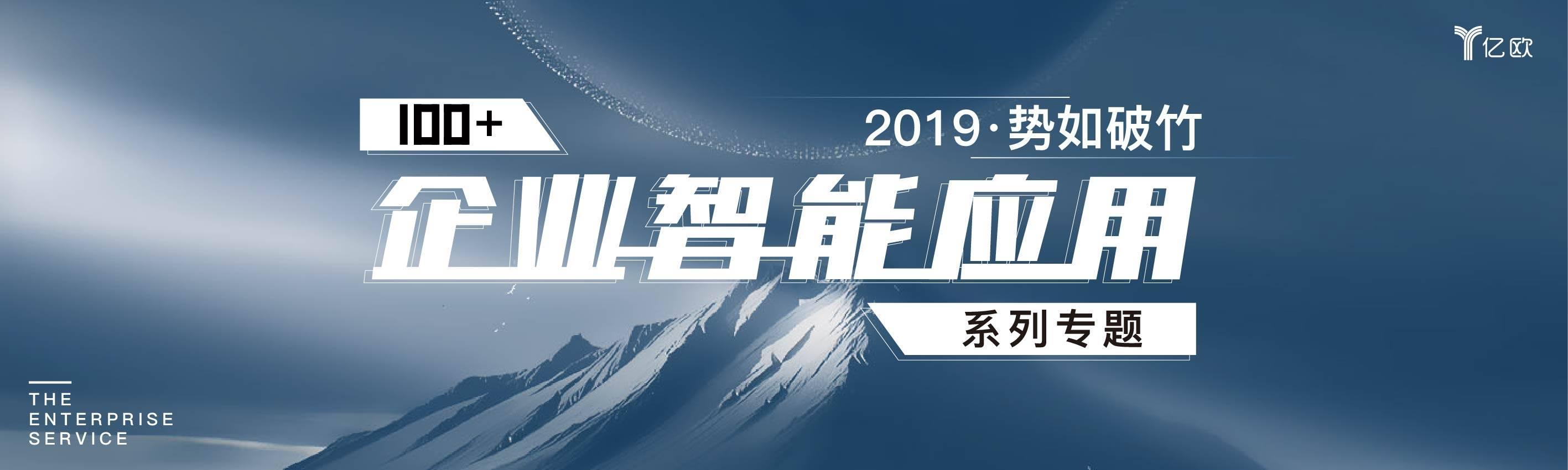 2019·势如破竹---100+企业智能应用系列专题