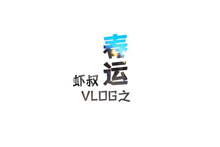 VLOG:春运中的中国人