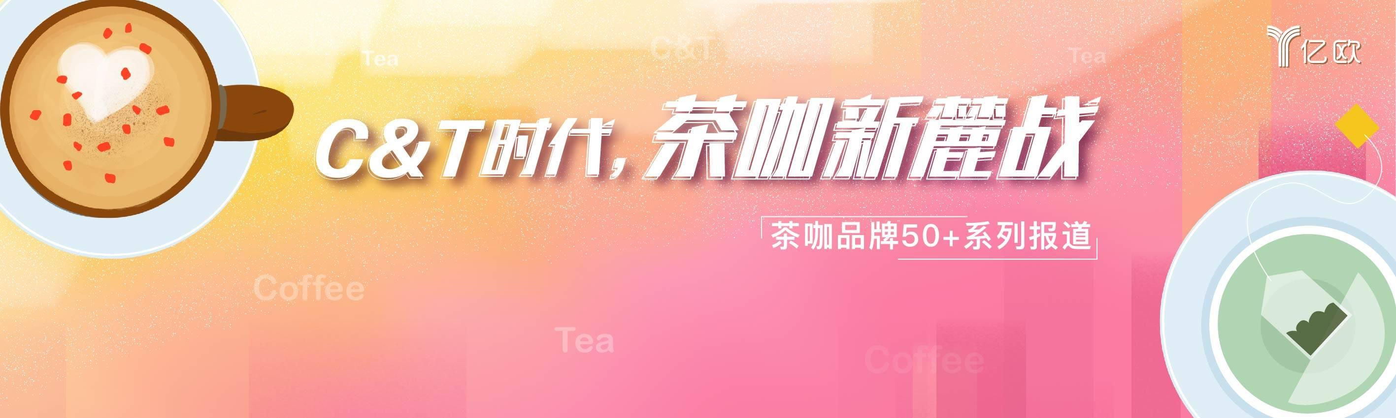 茶咖品牌50+系列报道