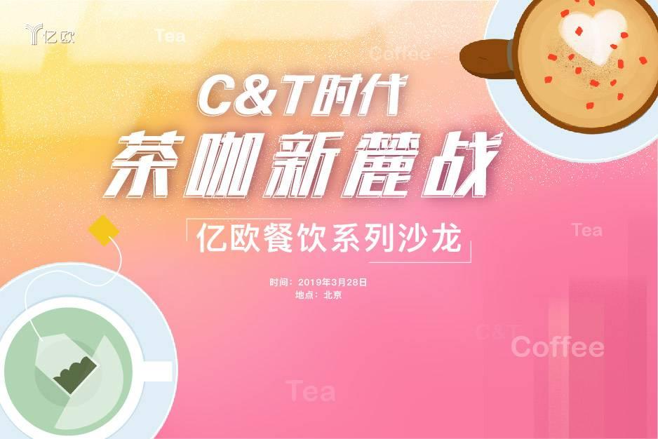 餐飲系列沙龍--C&T時代,茶咖新麓戰(官方報名通道)